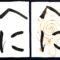 画数が少ない文字の方が難しい/鎌倉市長谷の書道教室