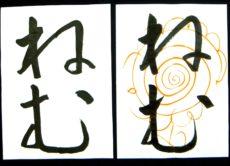 大人っぽい字に大変身/鎌倉市長谷の書道教室