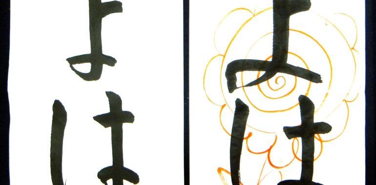 平仮名の「よ」と「は」の結びの形を覚えておこう/鎌倉市長谷の書道教室