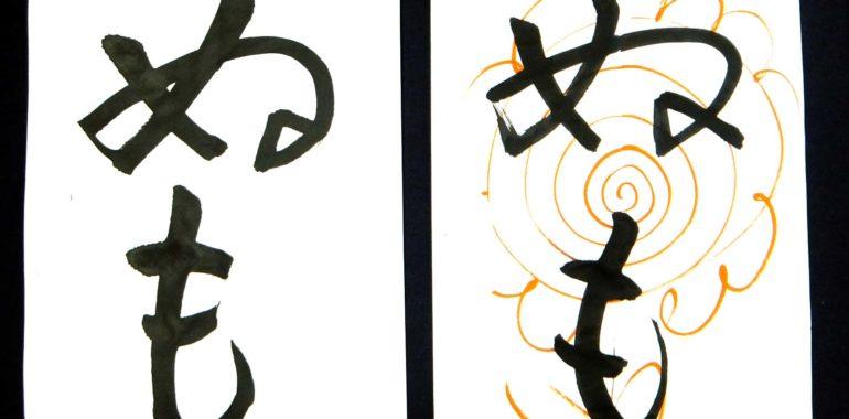 この平仮名のポイントは「茄子の形」/鎌倉市長谷の書道教室