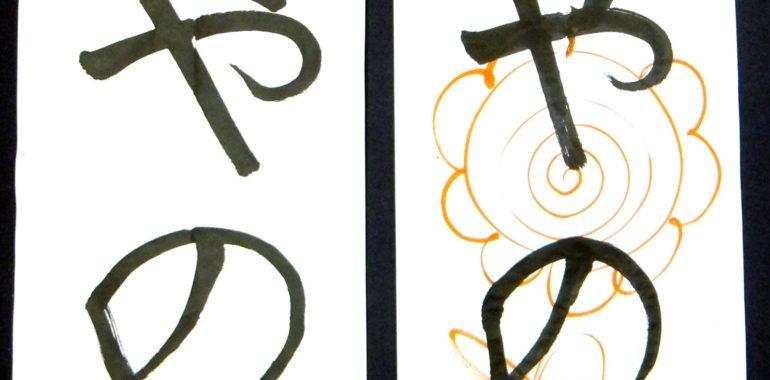 左右対称に曲線を書く/鎌倉市長谷の書道教室