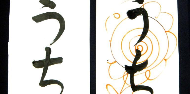 とりな歌の最後の2文字/鎌倉市長谷の書道教室