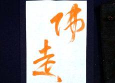 師走/鎌倉市長谷の書道教室