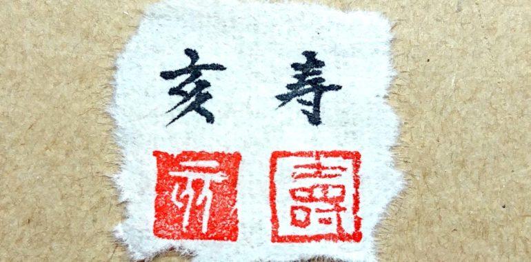 年賀状用の判子を彫ってみました/鎌倉市長谷の書道教室