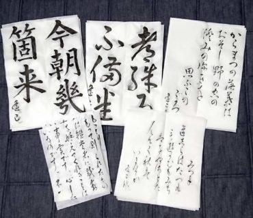 師範でも競書には出し続けています/鎌倉市長谷の書道教室