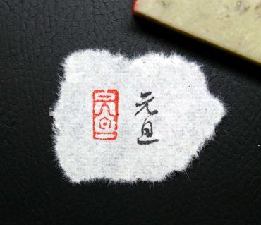 年賀状用の「元旦」を彫ってみました/鎌倉市長谷の書道教室