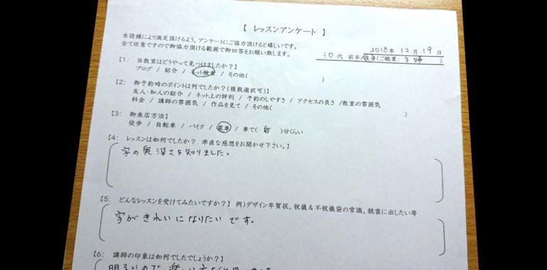 字の奥深さを知りました。【中筆体験レッスンご感想】鎌倉市長谷の書道教室