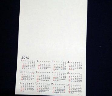 2019年の目標は何ですか?/鎌倉市長谷の書道教室