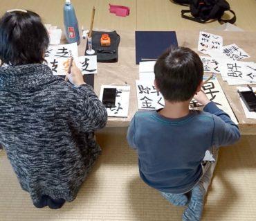 小学生の2019年の目標【学童書道教室】鎌倉市長谷の書道教室
