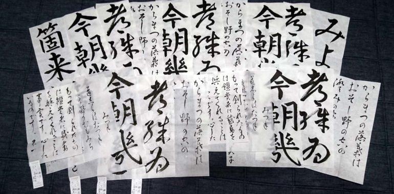 年内最後の競書課題を発送しました/鎌倉市長谷の書道教室