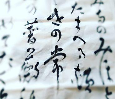公募展の作品書きは体力勝負!/鎌倉市長谷の書道教室