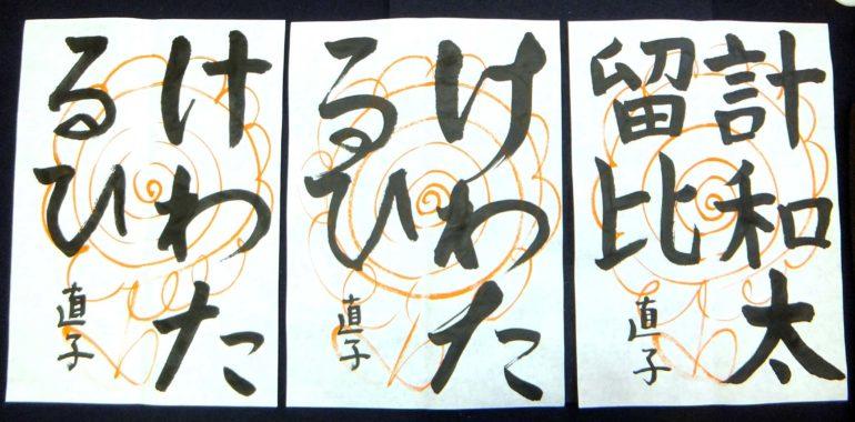 とりな歌で平仮名と漢字に取り組んでいる生徒さん/鎌倉市長谷の書道教室