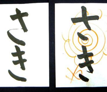 どうして最初に平仮名をやるの?/鎌倉市長谷の書道教室