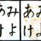 お手本の見方が上手な生徒さん/鎌倉市長谷の書道教室