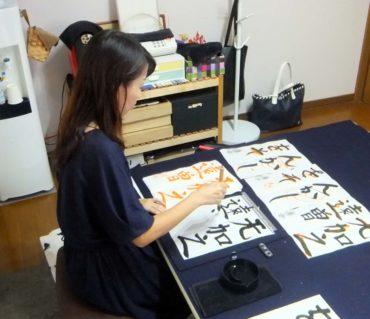 起筆と終筆も丁寧に/鎌倉市長谷の書道教室