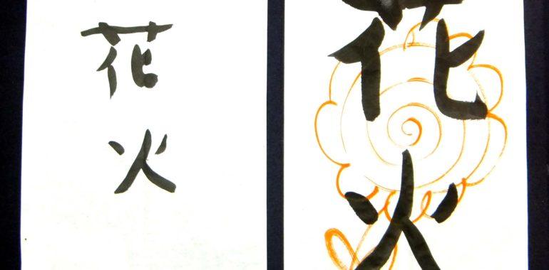 元気いっぱい楽しく書けたら花丸/鎌倉市長谷の書道教室