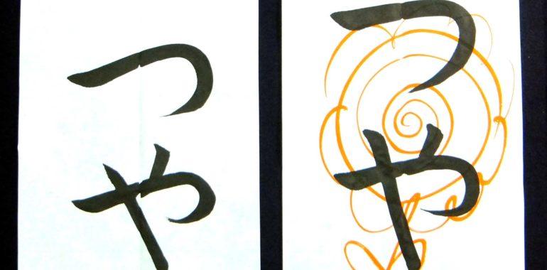 レッスン回数が多いと忘れにくいし、進みが早い/鎌倉市長谷の書道教室