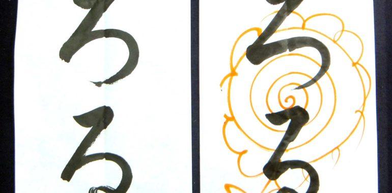 結びの頂点は文字の中心に/鎌倉市長谷の書道教室