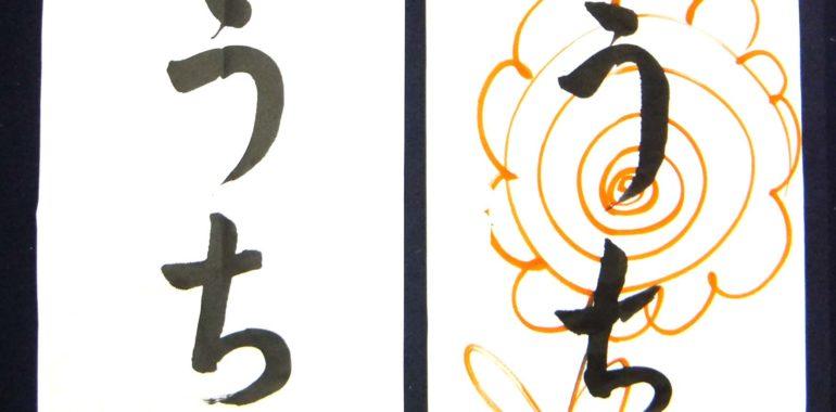 縦長の形になる平仮名「う」と「ち」/鎌倉市長谷の書道教室