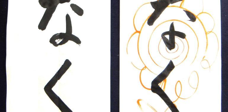 平仮名の「な」はどんな漢字から出来たの?/鎌倉市長谷の書道教室