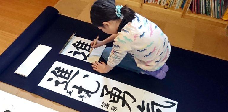 小学生の冬休みの宿題<書き初め>/鎌倉市長谷の書道教室