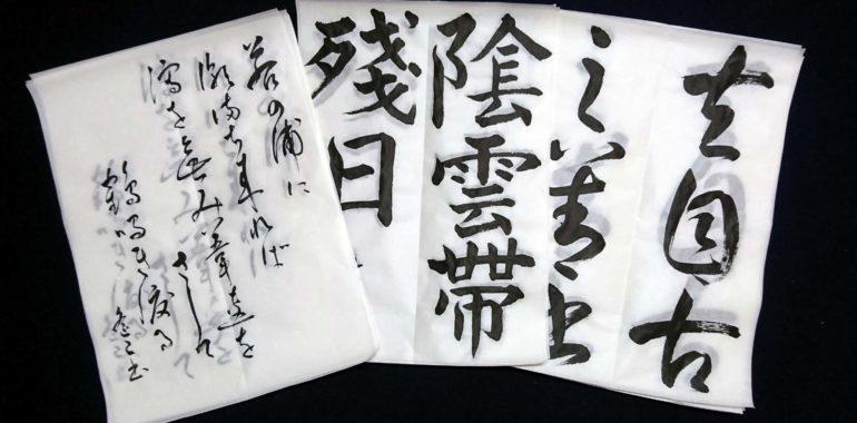 お休みの日に競書の課題書き/鎌倉市長谷の書道教室