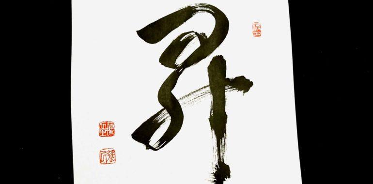 生徒さんの今年の目標【昇】を揮毫/鎌倉市長谷の書道教室