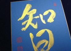 青の色紙に金墨で「智」/鎌倉市長谷の書道教室