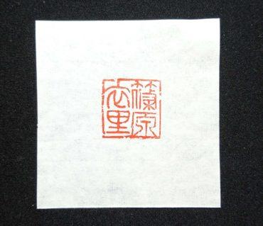 本名フルネームで朱文の落款印を彫ってみた/鎌倉市長谷の書道教室