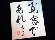オーダー色紙「寛容であれ」【大色紙作品】鎌倉市長谷の書道教室