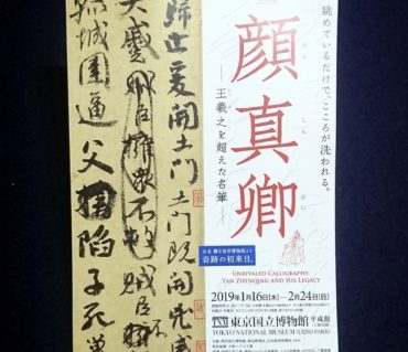 顔真卿(がんしんけい)「祭姪文稿(さいてつぶんこう)」が日本初公開!/鎌倉市長谷の書道教室