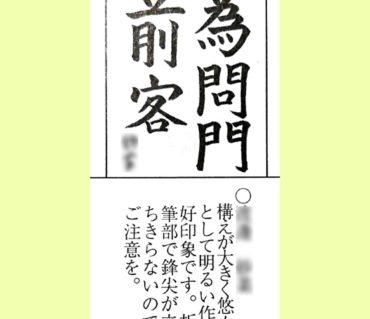 競書に生徒さんの漢字楷書作品が写真掲載されました/鎌倉市長谷の書道教室