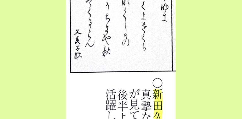 生徒さんの変体仮名の臨書が写真掲載されました/鎌倉市長谷の書道教室
