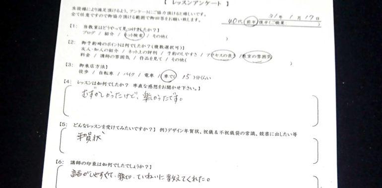 話がしやすくて、親切、ていねいに教えてくれた【中筆体験レッスンご感想】鎌倉市長谷の書道教室