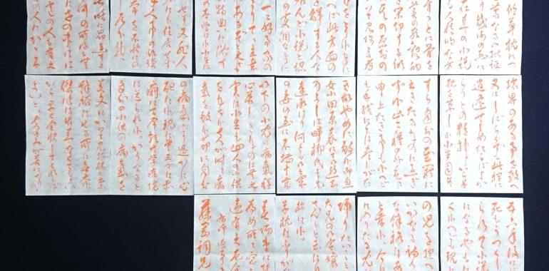 夏目漱石の書簡・藤岡作太郎氏宛/鎌倉市長谷の書道教室