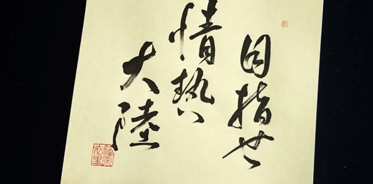 目指せ情熱大陸【カレンダー揮毫】鎌倉市長谷の書道教室