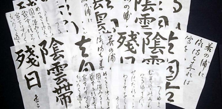 楷書が難しかった今月の課題を郵送しました/鎌倉市長谷の書道教室