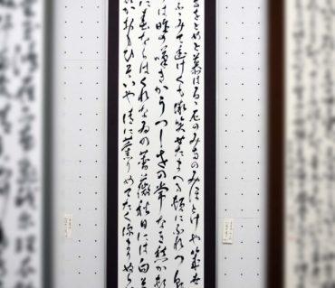 第47回 公募書道一元會展 仮名作品/鎌倉市長谷の書道教室