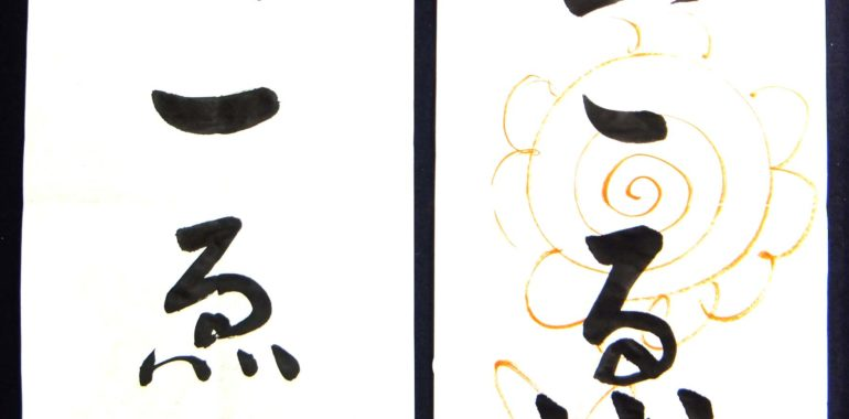 迷いやすい点の数「ゑ」/鎌倉市長谷の書道教室