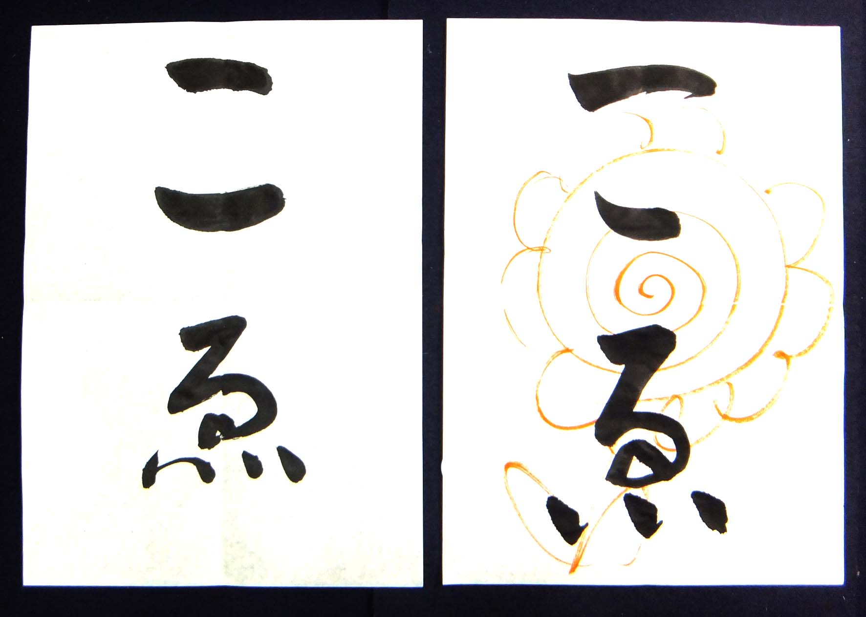 迷いやすい点の数「ゑ」/鎌倉市長谷の書道教室 – 書家 篠原遙己