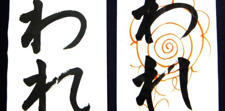 書道、初心者さんでも大歓迎です/鎌倉市長谷の書道教室