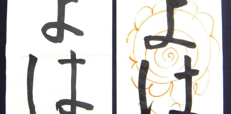 平仮名の「よ」の書き方を言葉で説明すると/鎌倉市長谷の書道教室