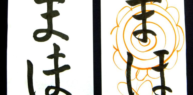 筆の裏も使って書く/鎌倉市長谷の書道教室