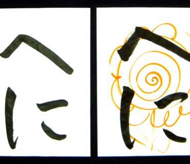 生徒さんが書いた平仮名ビフォーアフター/鎌倉市長谷の書道教室