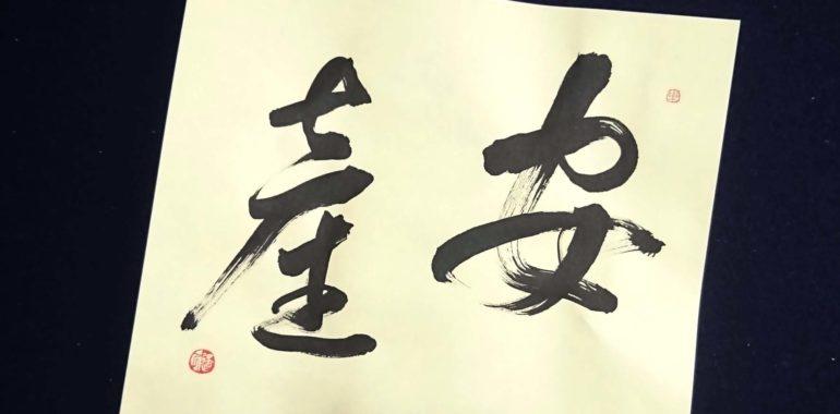 安産【カレンダー揮毫】鎌倉市長谷の書道教室