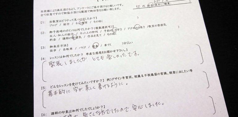 とても丁寧で、気さくな方でしたので安心しました【中筆体験レッスンご感想】鎌倉市長谷の書道教室