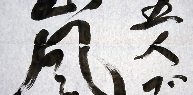 5人で嵐【書道動画】鎌倉市長谷の書道教室