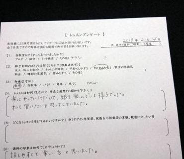 私も習いたいと思ってしまいました【中筆体験レッスンご感想】鎌倉市長谷の書道教室