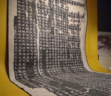 顔真卿の祭姪文稿を観に行ってきました!/鎌倉市長谷の書道教室