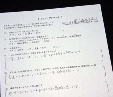 丁寧に教えてくださり、上達しそうな勝手な予感がしました【中筆体験レッスンご感想】鎌倉市長谷の書道教室